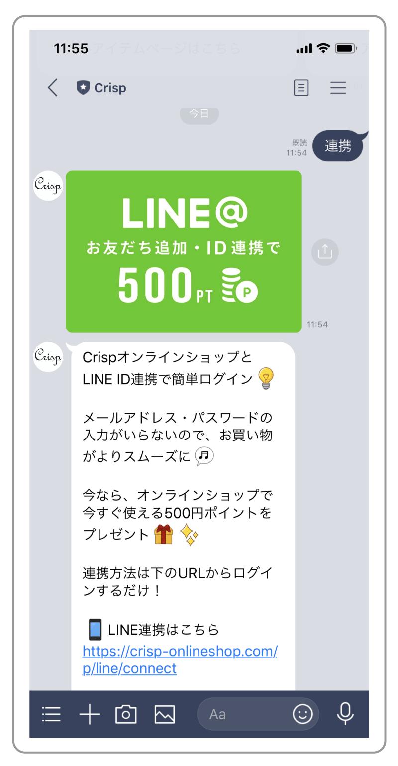 LINE IDと連携させる